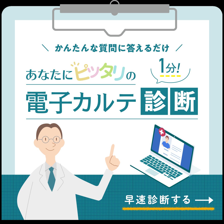 電子カルテ診断 バナー